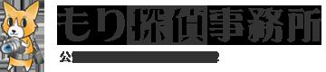 福岡の探偵・浮気調査・証拠撮影 | もり探偵事務所